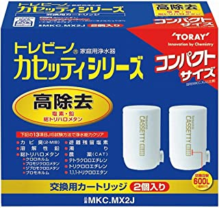 Easy buys トレビーノ 浄水器 カートリッジ 交換用 カセッティシリーズ 2個入 高除去(13項目クリア) MKC.MX2J