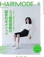 ヘアモード 2021年 06 月号 [雑誌]