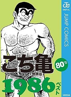 こち亀80's 1986ベスト (ジャンプコミックスDIGITAL)
