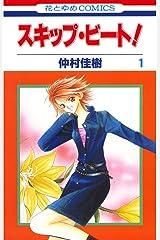 スキップ・ビート! 1 (花とゆめコミックス) Kindle版