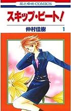 表紙: スキップ・ビート! 1 (花とゆめコミックス) | 仲村佳樹