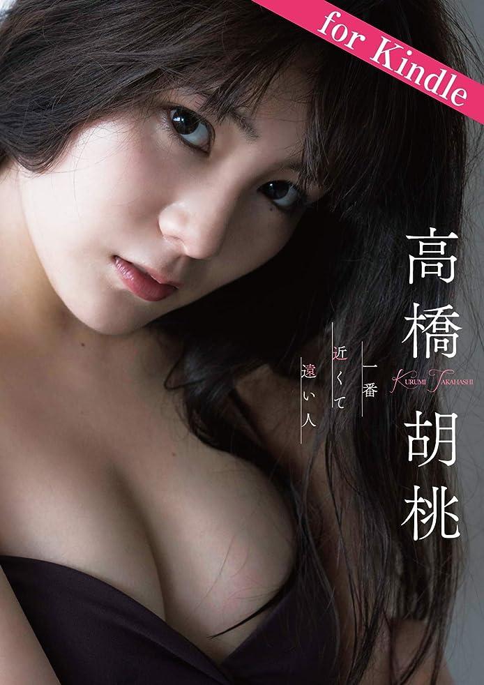 耐える未亡人影響する高橋胡桃「一番近くて遠い人」for Kindle アイドルニッポン