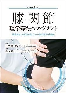 膝関節理学療法マネジメント−機能障害の原因を探るための臨床思考を紐解く