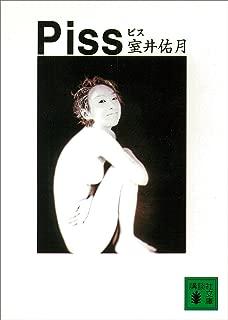 Piss (講談社文庫)