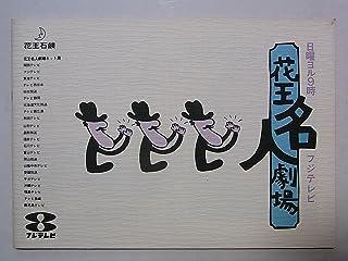 舞台パンフレット 花王名人劇場20 昭和55年国立劇場演芸場公演 やすし・きよし 漫才独演会