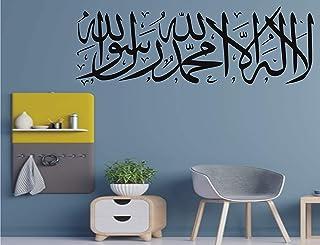 Wall Guru Islamic Wall Art Sticker and Decal Size(58 * 20) cm