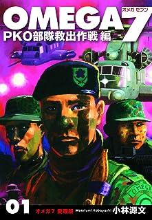 OMEGA7 愛蔵版 01