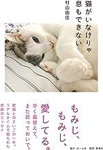 表紙: 猫がいなけりゃ息もできない (ホーム社) | 村山由佳