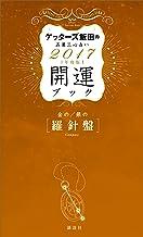 表紙: ゲッターズ飯田の五星三心占い 開運ブック 2017年度版 金の羅針盤・銀の羅針盤 | ゲッターズ飯田
