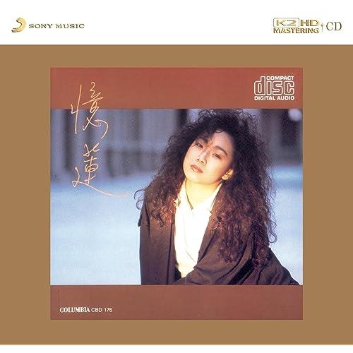 Yi Lin by Sandy Lam on Amazon Music - Amazon com