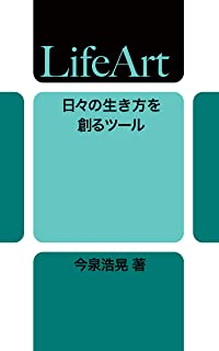 LifeArt: hibi no ikikata wo tsukuru tool MANDALART BOOKS (Japanese Edition)