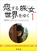 表紙: 恋する旅女、世界をゆく (1) 魅惑のインドネシア・マレーシア・シンガポール編 | 小林希