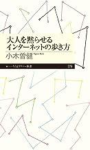 表紙: 大人を黙らせるインターネットの歩き方 (ちくまプリマー新書) | 小木曽健