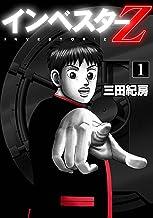 表紙: フルカラー版 インベスターZ(1) | 三田紀房