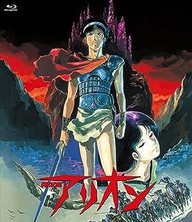 アリオン Blu-ray