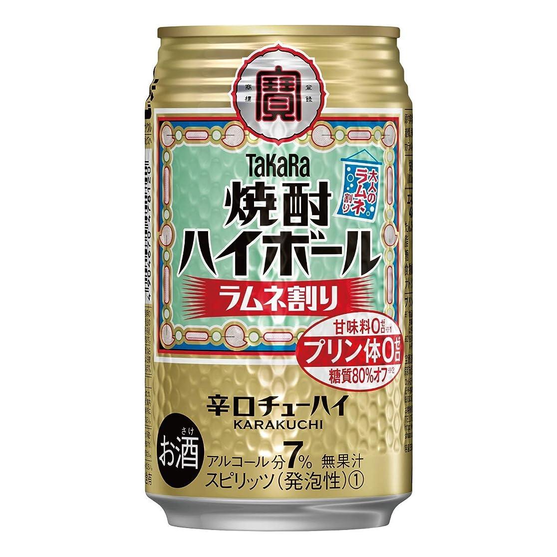 レスリング保証する借りる缶チューハイ 宝 焼酎ハイボール ラムネ 350缶 3ケース (350ml) 1ケース24本入 (辛口チューハイ)タカラ
