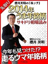 櫻井英明の「株ッチ」2014年うま年銘柄 サキドリ相場読み