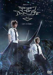 超進化ステージ「デジモンアドベンチャー tri.」~8月1日の冒険~ [DVD]...