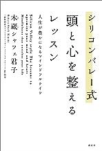 表紙: シリコンバレー式 頭と心を整えるレッスン 人生が豊かになるマインドフルライフ | 木蔵シャフェ君子
