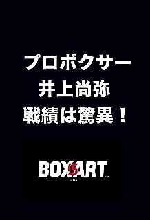 プロボクサー井上尚弥の戦績は驚異!|ボクシングアート