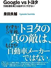 表紙: Google vs トヨタ 「自動運転車」は始まりにすぎない (角川EPUB選書) | 泉田 良輔