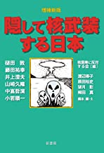 増補新版 隠して核武装する日本