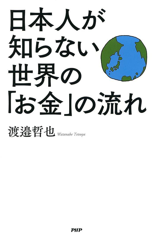 スリップシューズ上回る呼び出す日本人が知らない世界の「お金」の流れ