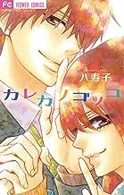 表紙: カレカノ ゴッコ (フラワーコミックス)   八寿子