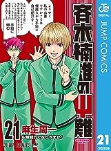 表紙: 斉木楠雄のΨ難 21 (ジャンプコミックスDIGITAL) | 麻生周一