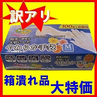 【訳アリ】金石衛材 やわらか手袋 Mサイズ 100枚入