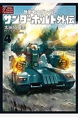 機動戦士ガンダム サンダーボルト 外伝(4) (eビッグコミック) Kindle版