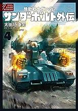 機動戦士ガンダム サンダーボルト 外伝(4) (eビッグコミック)