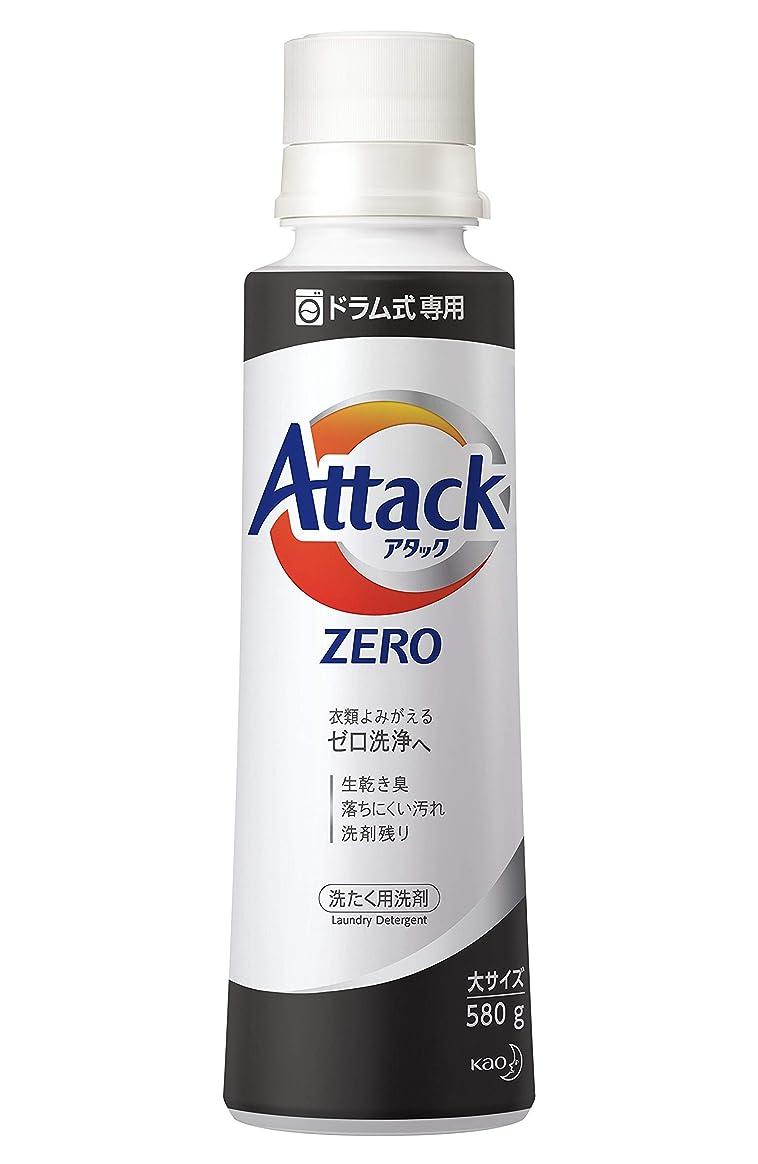 イブニング祝う靴下アタック ZERO(ゼロ) 洗濯洗剤 液体 ドラム式専用 本体 580g (衣類よみがえる「ゼロ洗浄」へ)