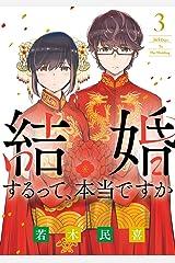 結婚するって、本当ですか(3) (ビッグコミックス) Kindle版