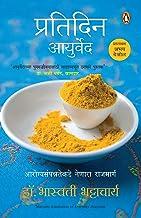 Pratidin Ayurveda: Marathi Edition