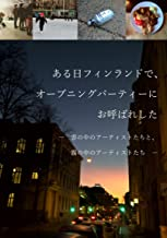 One Day in Finland Invited to an Art Opening Party: Artists in the Cloud and Artists in the Fog (Japanese Edition)