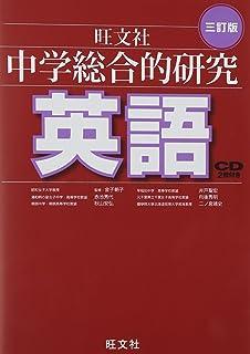 CD付 中学総合的研究 英語 三訂版