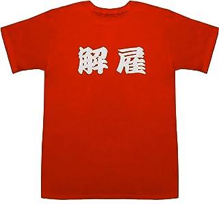 解雇 かいこ T-shirts