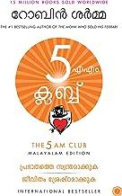 The 5 AM Club (Malayalam Edition)