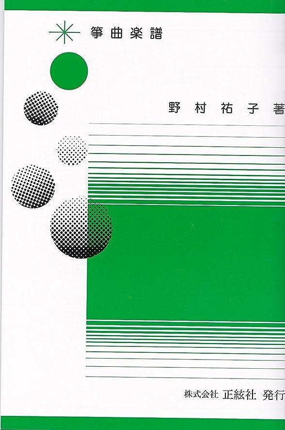 ピケトラップ爪野村祐子 作曲 楽譜 箏譜 交響曲第40番?41番より (送料など込)