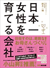 表紙: 日本一女性を育てる会社―――負債13億円。なぜ私は、倒産寸前の会社の社長になったのか   鈴木一輝