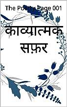 काव्यात्मक सफ़र (Hindi Edition)