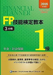 2018年度版 FP技能検定教本1級3分冊年金・社会保険
