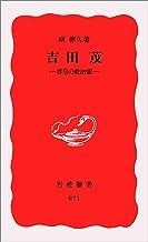 表紙: 吉田茂-尊皇の政治家 (岩波新書) | 原 彬久