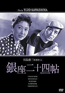 銀座二十四帖 [DVD]