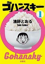 表紙: ゴハンスキー1 (SPA!コミックス) | 清野 とおる