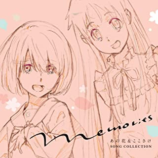 Memories ~あの花&ここさけ SONG COLLECTION~(初回仕様限定盤)