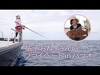 祐子おねぃさんのプライベートinパラオ シーズン1