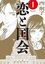 表紙: 恋と国会(1) (ビッグコミックス) | 西炯子