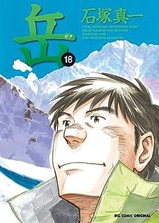 Gaku (Minna No Yama) Vol.18 [In Japanese]